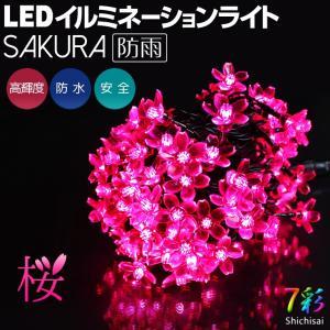 イルミネーション SAKURA 桜 10m 100球 桜ソケット LED サクラ / イルミネーション / 夜桜  / 7彩|kokoroes