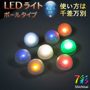 LED ライト 汎用 丸形 ボールタイプ 防水 風船に使うことも出来ます LEDライト / LED風船 / 豆電球|kokoroes