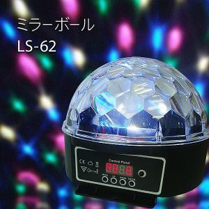 ミラーボール  LS-62 ステージライト /  照明 / LED / ライト / ステージ / 照明器具 / ボールエフェクト|kokoroes