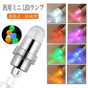 LED 汎用 ライト 光る風船 用 ランプ 風船に取り付け可能 LEDライト / LED風船 / 豆電球|kokoroes