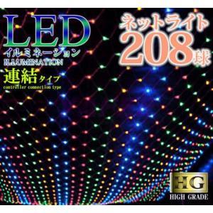 クリスマスLEDイルミネーション 208球 ネットライト (ハイグレードイルミネーション) 網タイプ カラーは4色|kokoroes