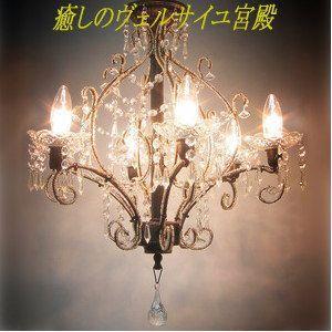 シャンデリア LED対応 プリマージュ 6灯 ブラック|kokoroes