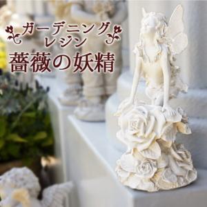 ガーデニングレジン・薔薇の妖精/ヨーロピアン|kokoroes