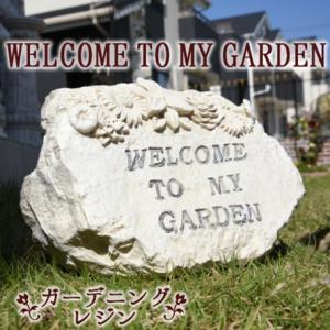 ガーデニングレジン・WELCOME TO MY GARDEN|kokoroes