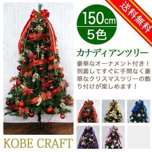 クリスマスツリー <br>【クリスマスツリーセット】150cmカナディアンツリー(ワイド)セット 5色【形状記憶ツリー】 kokoroes