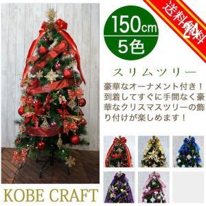 クリスマスツリー <br>【クリスマスツリーセット】150cmスリムツリーセット 5色【形状記憶ツリー】 kokoroes