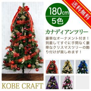 クリスマスツリー <br>【クリスマスツリーセット】180cmカナディアンツリー(ワイド)セット 5色【形状記憶ツリー】 kokoroes
