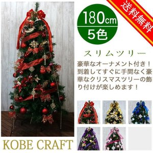 クリスマスツリー <br>【クリスマスツリーセット】180cmスリムツリーセット 5色【形状記憶ツリー】 kokoroes