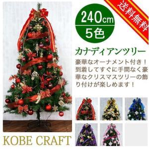 クリスマスツリー <br>【クリスマスツリーセット】240cmカナディアンツリー(ワイド)セット 5色【形状記憶ツリー】 kokoroes