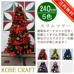 クリスマスツリー <br>【クリスマスツリーセット】240cmスリムツリーセット 5色【形状記憶ツリー】 kokoroes