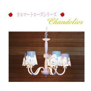 シャンデリア 高級感抜群 透かしデザインのカルマートローズ 5灯 ホワイト  LED対応 お姫様 姫系 ロマンチック ロマンティック