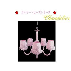 シャンデリア 高級感抜群 透かしデザインのカルマートローズ 5灯 ピンク  LED対応 お姫様 姫系 ロマンチック ロマンティック