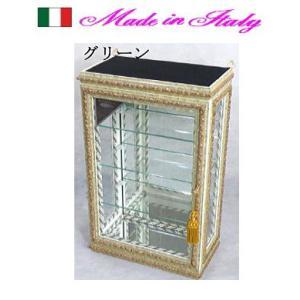 ガラスショーケース 代金引換不可 イタリア製 送料無料 お姫様 姫系 ロマンチック ロマンティック
