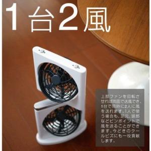 【2方向に送風】Re:ctro(レクトロ) USB対応 ツインサーキュレーターファン|kokoroes