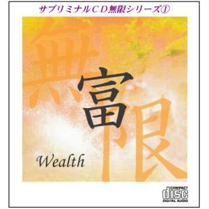 「富〜Wealth」サブリミナルCD無限シリーズ(1)