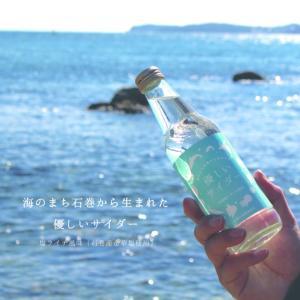 海のまち石巻から生まれた優しいサイダー(24本入り) kokosei100