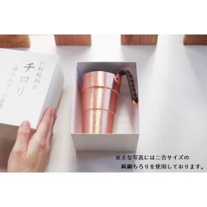 『手打ち』新鎚起銅器 純銅製ちろり - 1合用  ■寸法:直径73 × 高さ105(mm) ■箱サイ...