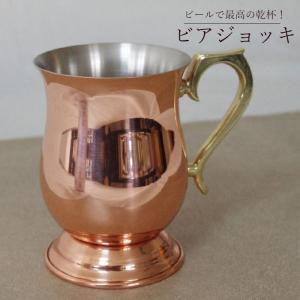 純銅ジョッキ 小  ■寸法:直径76 × 高さ112(mm) ■箱サイズ:W85 × D115 × ...