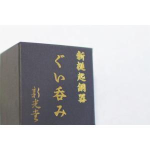 鎚目ぐい呑み 和風型  /純銅製 錫 おちょこ / 日本酒 冷酒グラス ぐいのみ ぐい飲み/ おしゃれ レトロ 女性 母 誕生日 プレゼント|kokoshoku|18