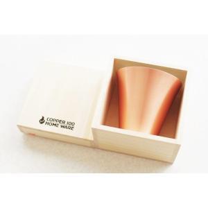 純銅製ロックタンブラー - MUKU  ■寸法:直径96 × 高さ90(mm) ■容量:370ml ...