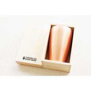 純銅製タンブラー M - MUKU  ■寸法:直径74 × 高さ118(mm) ■容量:400ml ...