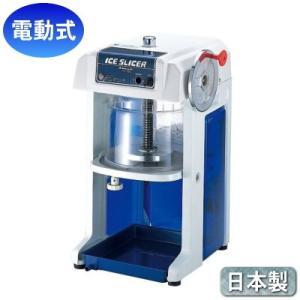 かき氷機 電動 電動式 アイス スライサー 日本製/業務用/...