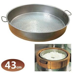 蒸し器 鍋 43cm 点心 蒸器 穴明 43cm 業務用/家庭用/穴明きタイプ/プロ/蒸す/蒸し鍋/...