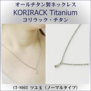 ネックレス チタン 日本製  純チタン製 ネックレス コリラック・チタン ツユ玉(ノーマルタイプ)CT-N003 レディース/メンズ/チタンアクセサリー kokouki
