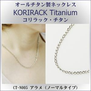 ネックレス チタン 日本製  純チタン製 ネックレス コリラック・チタン アラメ(ノーマルタイプ)CT-N005 レディース/メンズ/チタンアクセサリー kokouki