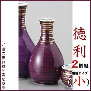 徳利 陶器 2本組   紫巻金筋徳利 1合 × 2個 セット 満水容量:約180cc  とっくり/日本製/国産/業務用/食器/和食器/酒器/高級感/上品/華やか/家庭用/熱燗 酒