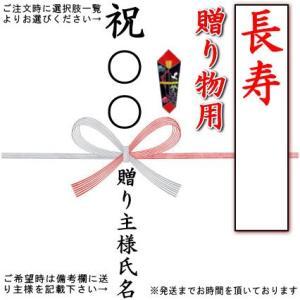長寿・敬老のお祝い、贈り物用のし 蝶結び熨斗 1枚 ご注意ください  お返し用ではありません。|kokouki
