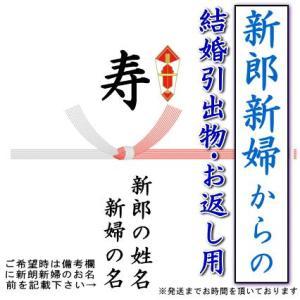 結婚の引き出物や結婚を祝ってもらった お返し用のし 結び切り熨斗 1枚|kokouki