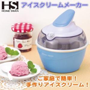 アイスクリームメーカー 電動 ホームスワン アイスクリームメーカー アイスクリーマー/アイス/クリーム/機械/家庭用/電気 式/アイス作り/お菓子作り/手作り|kokouki
