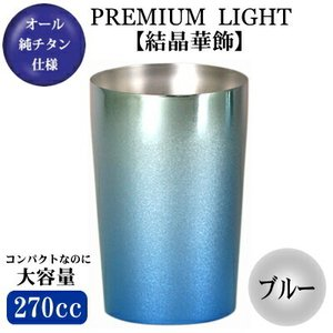 タンブラー 保温 保冷   純チタン 2重構造 タンブラー ブルー 270ml 日本製/チタン製/グラス/カップ/ビアグラス  ビールグラス/還暦祝い/食器/贈り物/ギフト/|kokouki