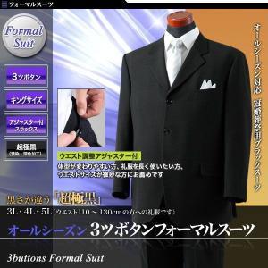 大きいサイズ フォーマル 結婚式 冠婚葬祭 礼服 シングル3つボタンフォーマル(アジャスター付)▽ kokubo-big