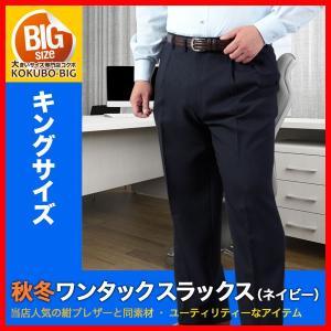 大きいサイズ スラックス/秋冬ワンタックビジネススラックス/ネイビー/濃紺/無地/送料無料 ▽【K4撮】|kokubo-big