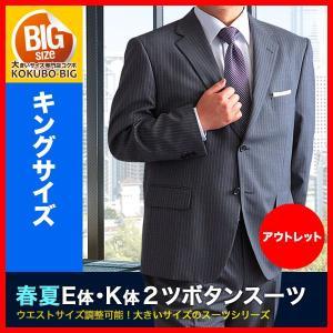 アジャスター付春夏2ツボタンビジネススーツ E体K体 [メンズ 黒・ブラック・グレー・ネイビー]大きいサイズ メンズ・スーツ メンズ 送料無料▽|kokubo-big