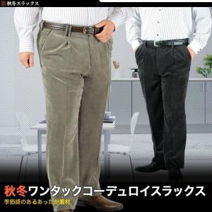 大きいサイズ コーデュロイパンツ! 秋冬のあったか素材!秋冬ワンタックコーデュロイスラックス▽メンズスラックス|kokubo-big