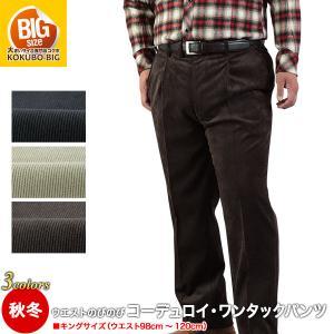 大きいサイズ スラックス/らくらくのびのび!コーデュロイ・ワンタックパンツ(まとめ割/2本12800円)▽ブラック・ブラウン・ベージュ・メンズスラックス|kokubo-big