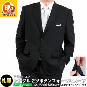 【大きいサイズ】礼服/ALAIN DELON(アラン・ドロン)2ツボタンフォーマルスーツ・アジャスター付 オールシーズンタイプ ▽送料無料 E体|kokubo-big