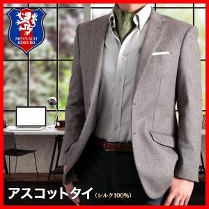 アスコットタイ(シルク100%)|kokubo-big