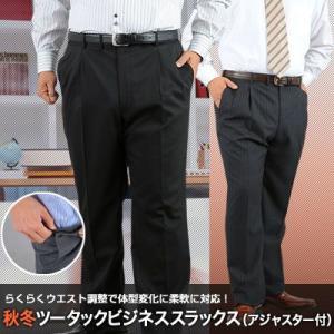 【K4撮】大きいサイズ スラックス/アジャスター付!秋冬ツータックビジネススラックス▽メンズ・ブラック・黒・グレー|kokubo-big