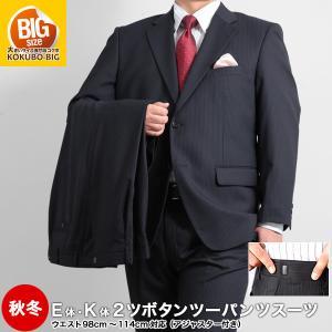 大きいサイズ ツーパンツスーツ/秋冬2ツボタンツーパンツ・ビジネススーツ (アジャスター付)E体・K体 送料無料 ▽ /|kokubo-big