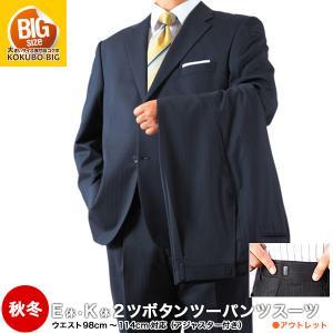 大きいサイズ  秋冬2つボタンアジャスター付ツーパンツ (スペアパンツ付 ツーパンツ) スーツ E体 K体 【送料無料】|kokubo-big