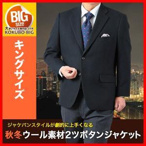 大きいサイズ!秋冬2ツボタンウール混テーラードジャケット▽|kokubo-big