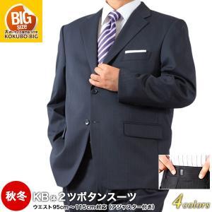 【送料無料】大きいサイズ スーツ/秋冬2ツボタンビジネススーツKB体 アジャスター付 /▽メンズ/17awSd|kokubo-big