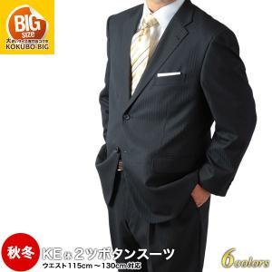 大きいサイズ スーツ/秋冬2ツボタンビジネススーツ KE体 メンズ/送料無料▽|kokubo-big