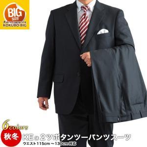 大きいサイズ  秋冬2つボタンツーパンツスーツ KE体 /メンズ ビジネス/濃紺/チャコール/生地/釦▽【送料無料】|kokubo-big