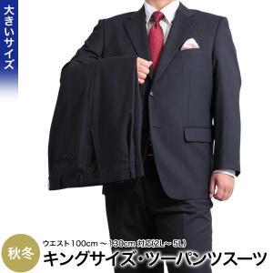 大きいサイズ!秋冬2ツボタンツーパンツスーツ▽(2L 3L 4L 5L)メンズ・スーツ【送料無料】|kokubo-big