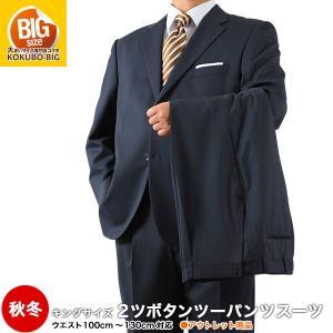 大きいサイズ!秋冬2ツボタンツーパンツスーツ(2L 3L 4L 5L)メンズ・スーツ 送料無料【K4撮】▽|kokubo-big